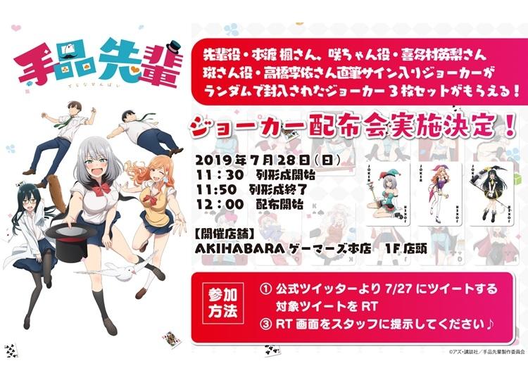 夏アニメ『手品先輩』ジョーカー3種セットの店頭配布会が開催