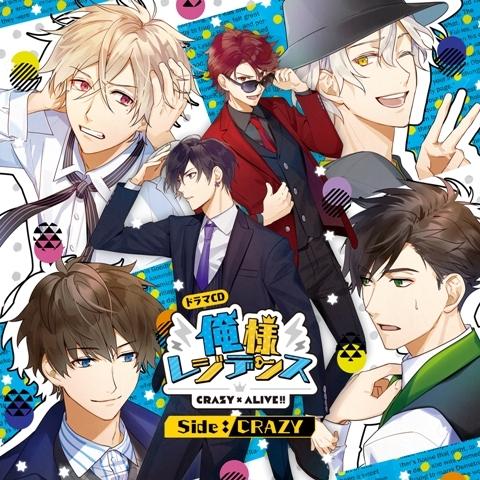 『俺様レジデンス CRAZY×ALIVE!!(クレイジーアライブ)』第1弾が7月24日にリリース! 武内駿輔さん、八代拓さん、斉藤壮馬さんら声優陣のコメント到着!
