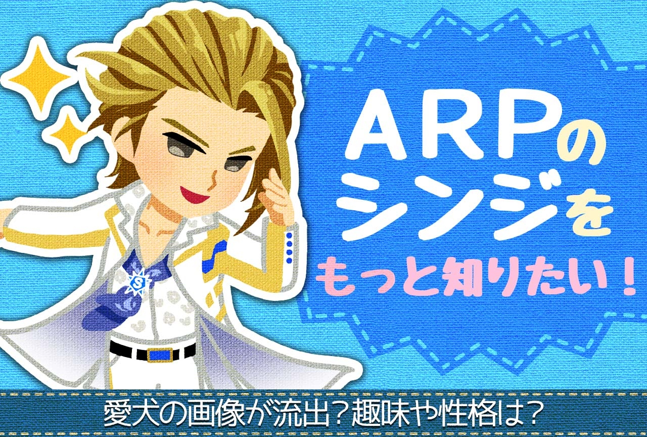 ARボーカルダンスグループ「ARP」シンジさんについて調べてみました