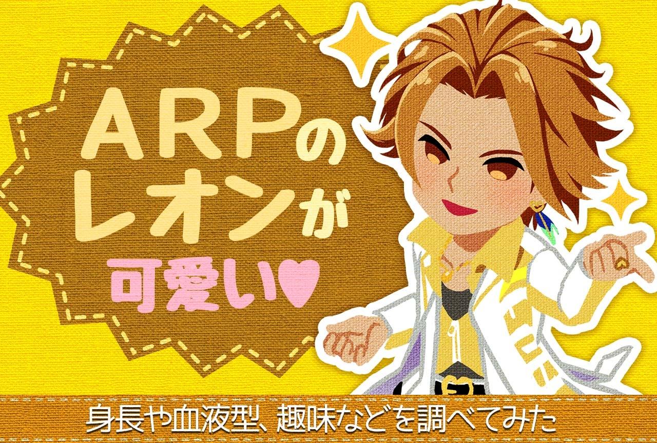 ARイケメンボーカルダンスグループ「ARP」レオンさんについて調べてみました