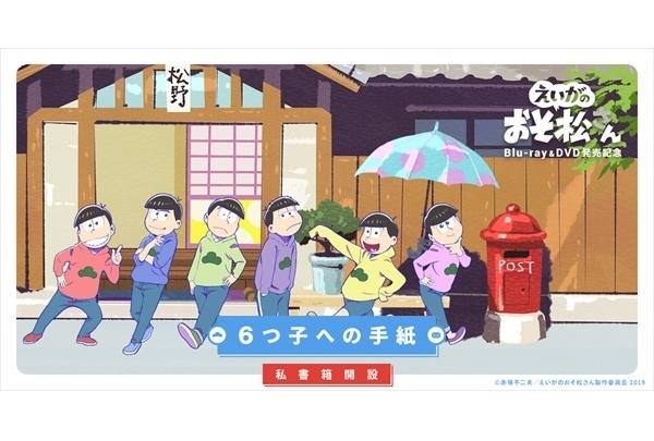 劇場版『えいがのおそ松さん』Blu-ray&DVD発売決定