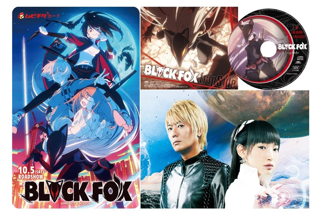 劇場アニメ『BLACKFOX』主題歌CD付きムビチケが発売決定