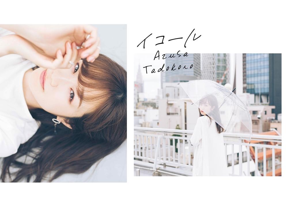 田所あずさのニューシングル「イコール」、ジャケ写&アー写真公開