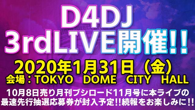 DJをテーマにしたブシロードの新プロジェクト『D4DJ』の1st LIVEが開催! 20名のキャラクターとそのキャストなど新情報が一挙公開!