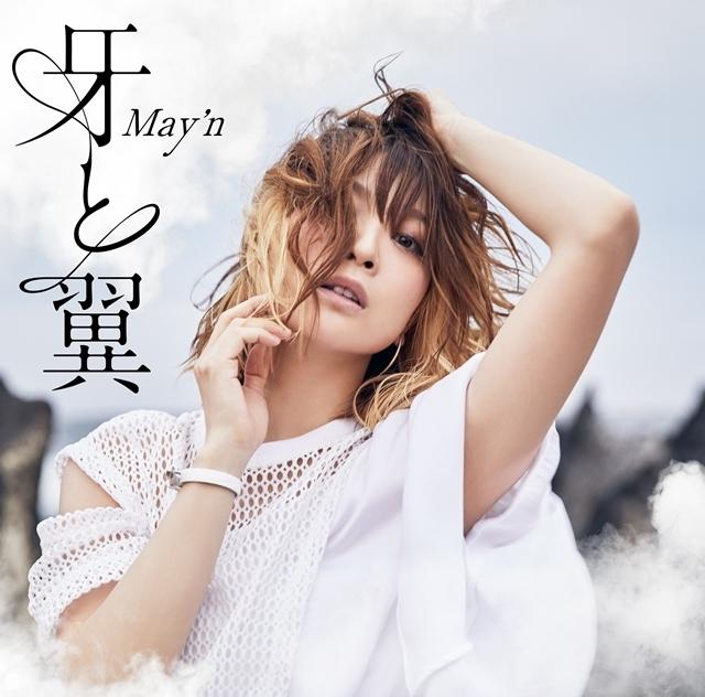 May'n-2
