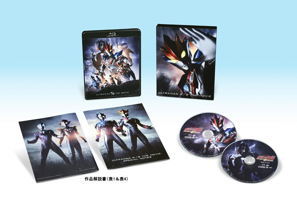 『劇場版ウルトラマンR/B(ルーブ)』BD&DVD7月26日発売