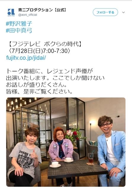 ベテラン声優の野沢雅子さん・田中真弓さん・山寺宏一さんが、フジテレビ『ボクらの時代』に出演決定! 声優という「職業」やプライベートについてSPトークを展開-1