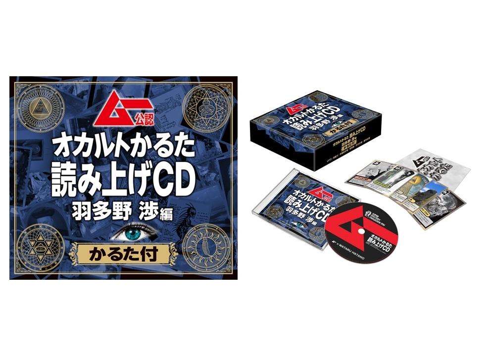 羽多野渉が読み上げるムー公認「オカルトかるた」第1弾の読み上げCDが発売決定