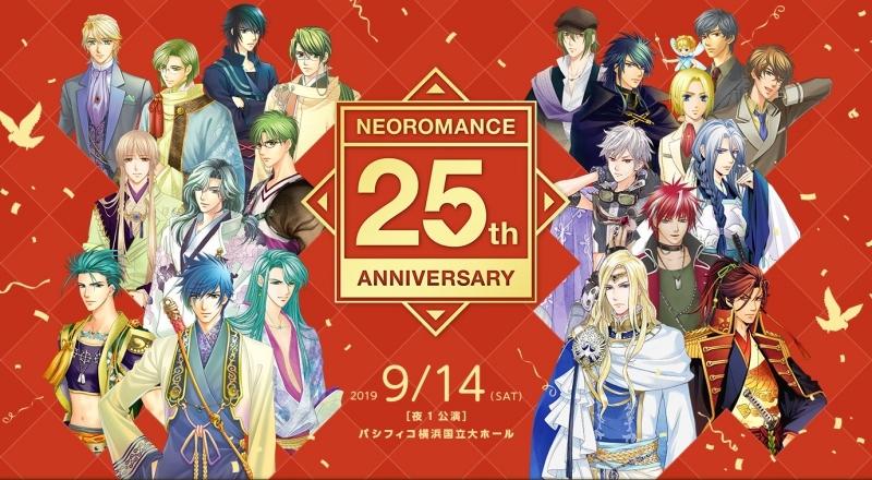 豪華キャスト多数出演! 『ネオロマンス 25th Anniversary』『アンジェリーク メモワール2019』アニメイトオンラインショップにて先行販売スタート!