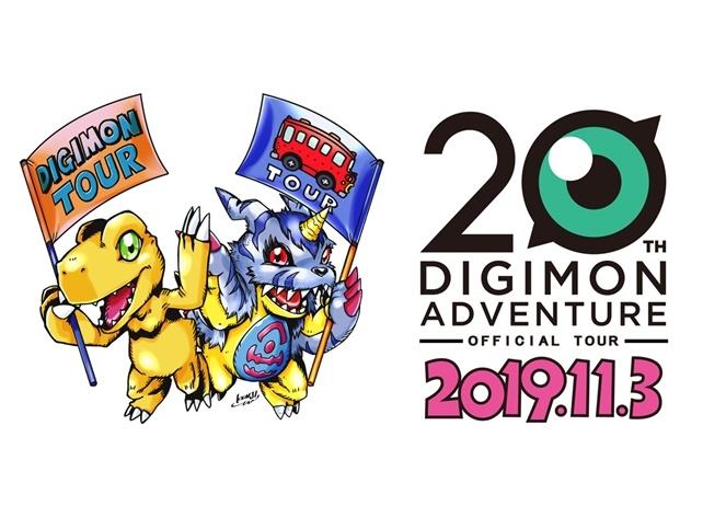 TVアニメ『デジモンアドベンチャー』20周年を記念したオフィシャルツアーが開催決定