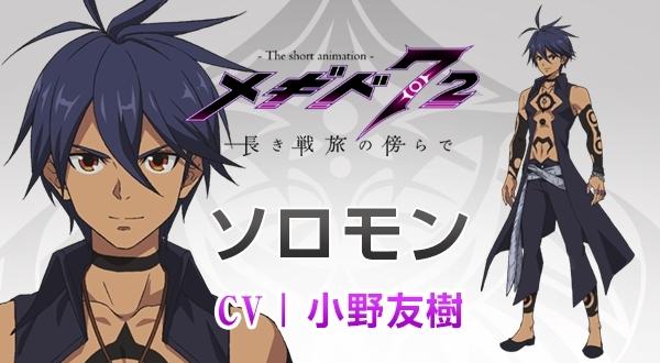 声優・小野友樹さんが主人公の声を担当するスマートフォンゲーム『メギド72』のショートアニメが7月27日より公開!