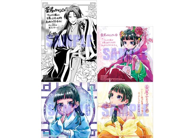 『薬屋のひとりごと』コミックス5巻発売記念フェア開催決定