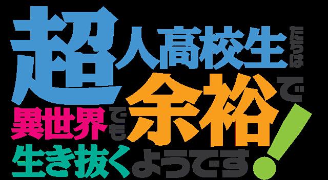 TVアニメ『超人高校生たちは異世界でも余裕で生き抜くようです!』2019年10月より放送開始! PV第2弾、先行上映会の情報が到着の画像-4