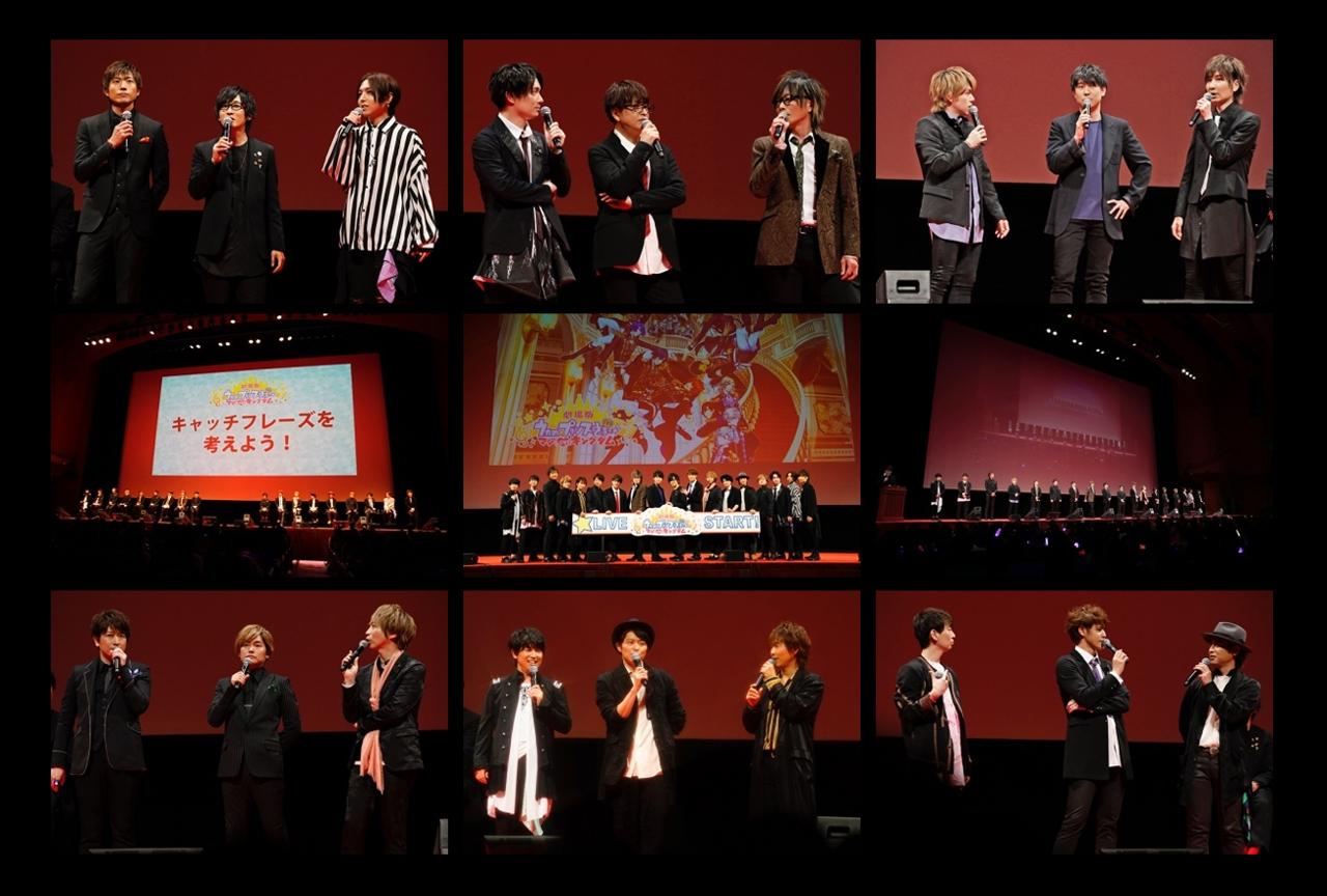 『劇場版 うたの☆プリンスさまっ♪ マジLOVEキングダム』舞台挨拶レポート