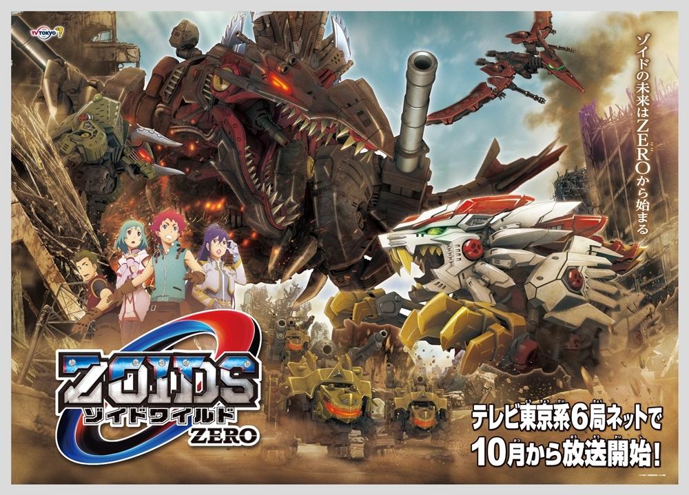 『ゾイドワイルド ZERO』2019年10月に放送決定!