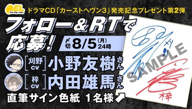 『カーストヘヴン』ドラマCD第3弾が7月30日発売! 佐藤拓也さん&村瀬歩さんほか、声優陣のサイン色紙が当たるTwitterキャンペーン開催中!