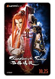 『Thunderbolt Fantasy 西幽玹歌』追加キャスト、新PV、新キャラクター情報が解禁! 嘲風役を声優の釘宮理恵さんが担当!