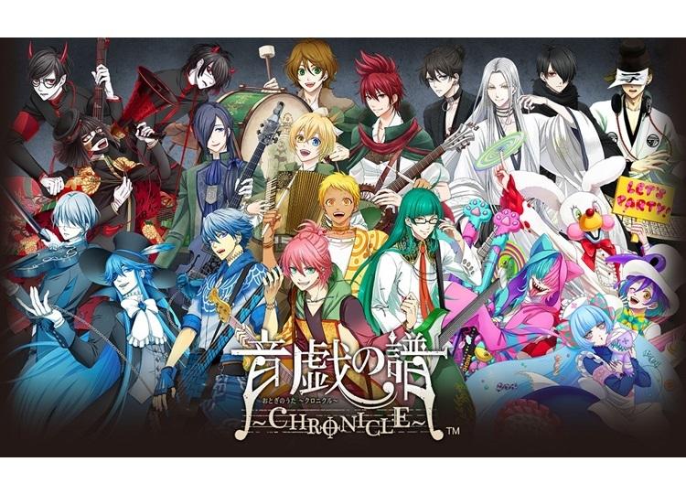 『音戯の譜~CHRONICLE~』第3弾シングルが7月31日発売