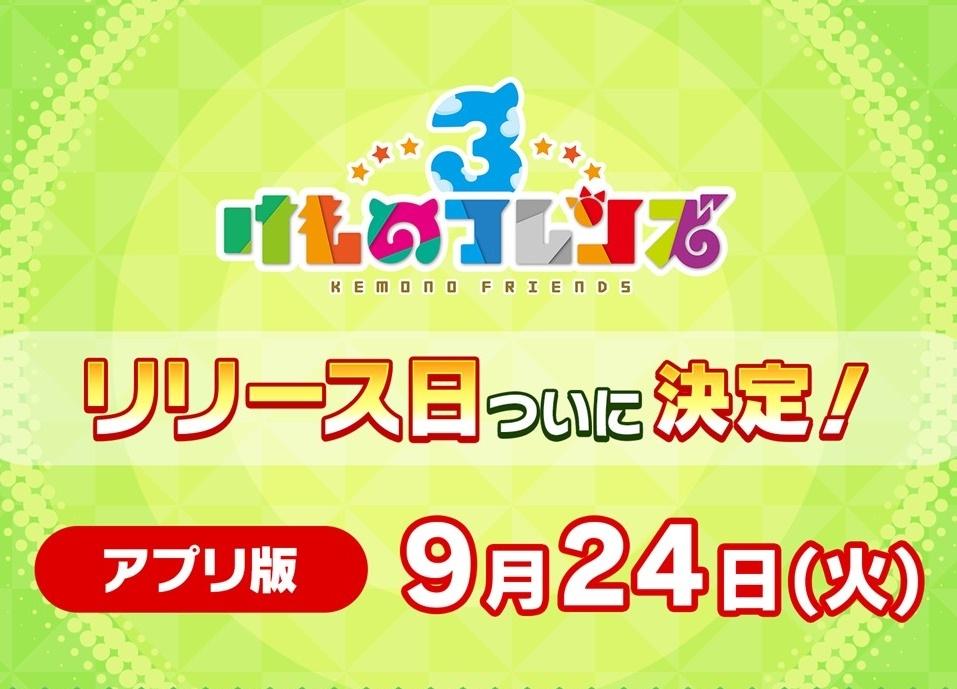『けものフレンズ3』アプリ版のリリースが9月24日に決定