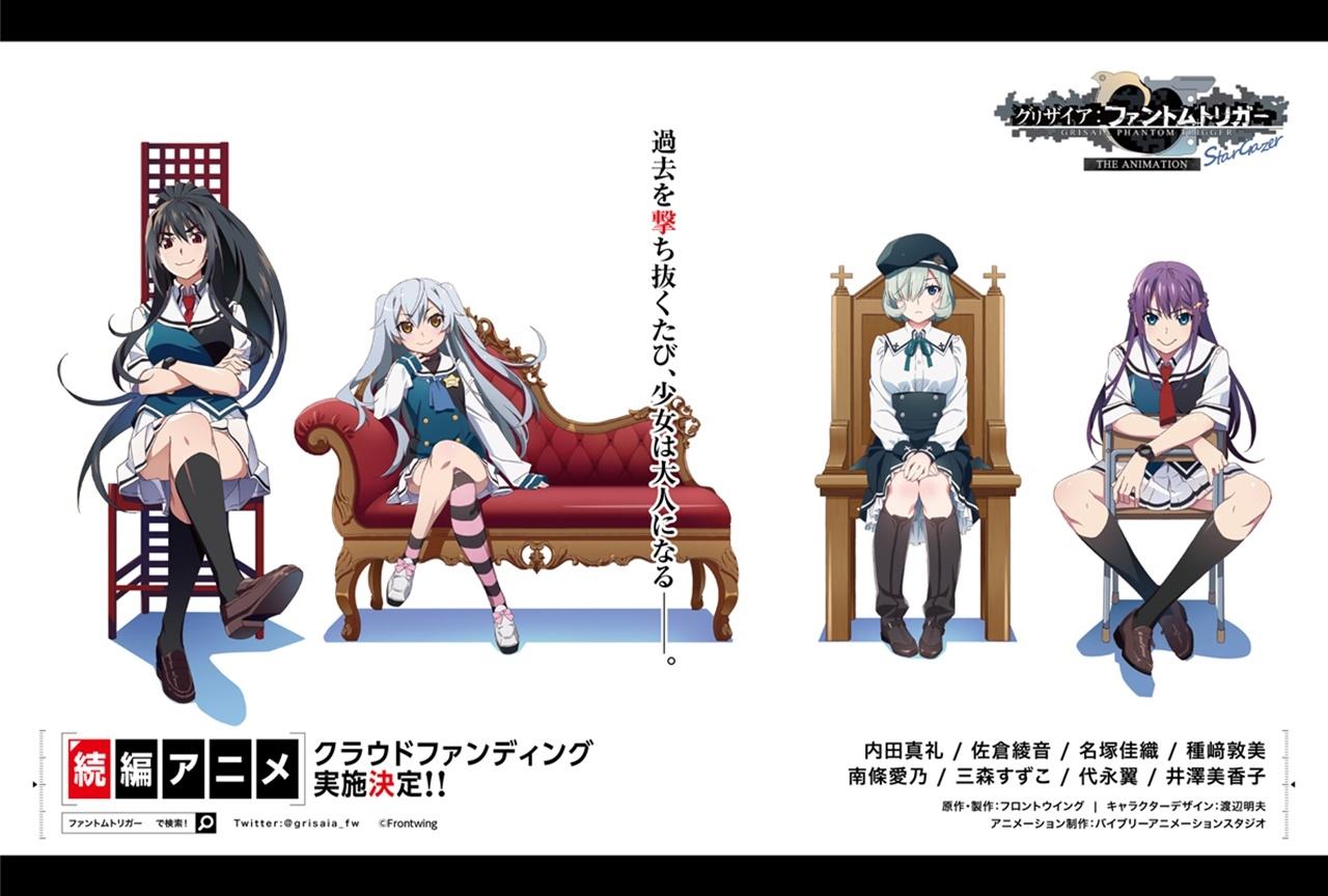 『グリザイア』Vol.3アニメ化企画の目標支援金額達成!