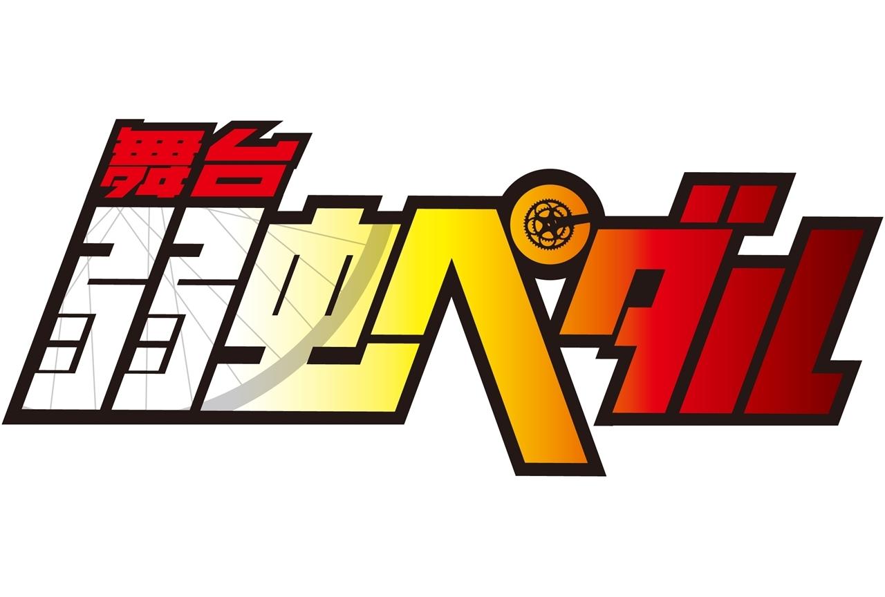 舞台『弱虫ペダル』最新公演が2020年2月、東京・大阪にて上演決定