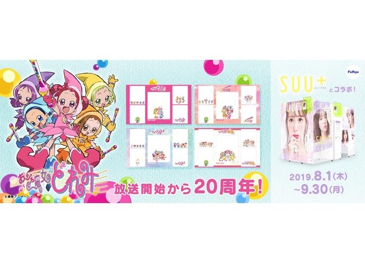『おジャ魔女どれみ』と「SUU+」のコラボが8月1日より期間限定で開催