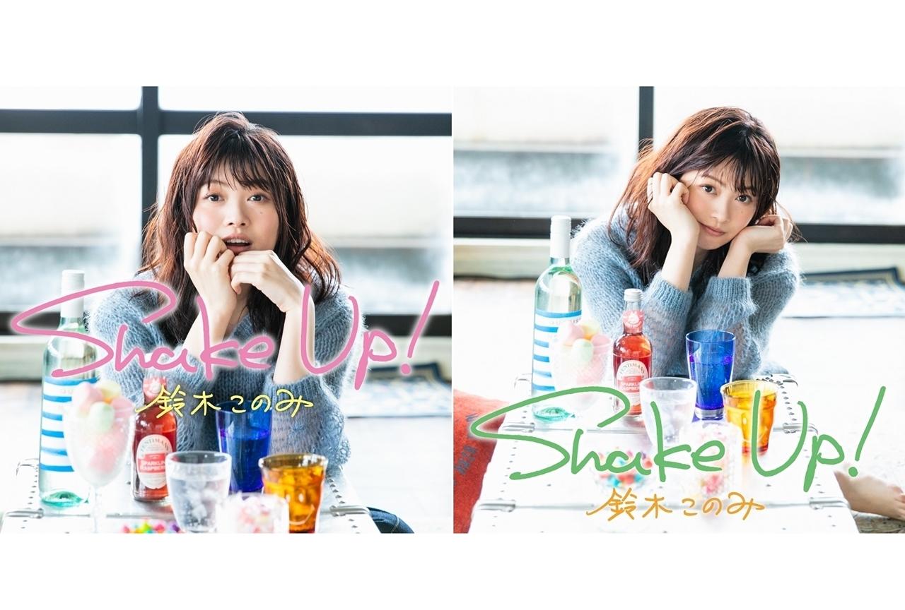 鈴木このみ4thアルバム「Shake Up!」が11月6日に発売
