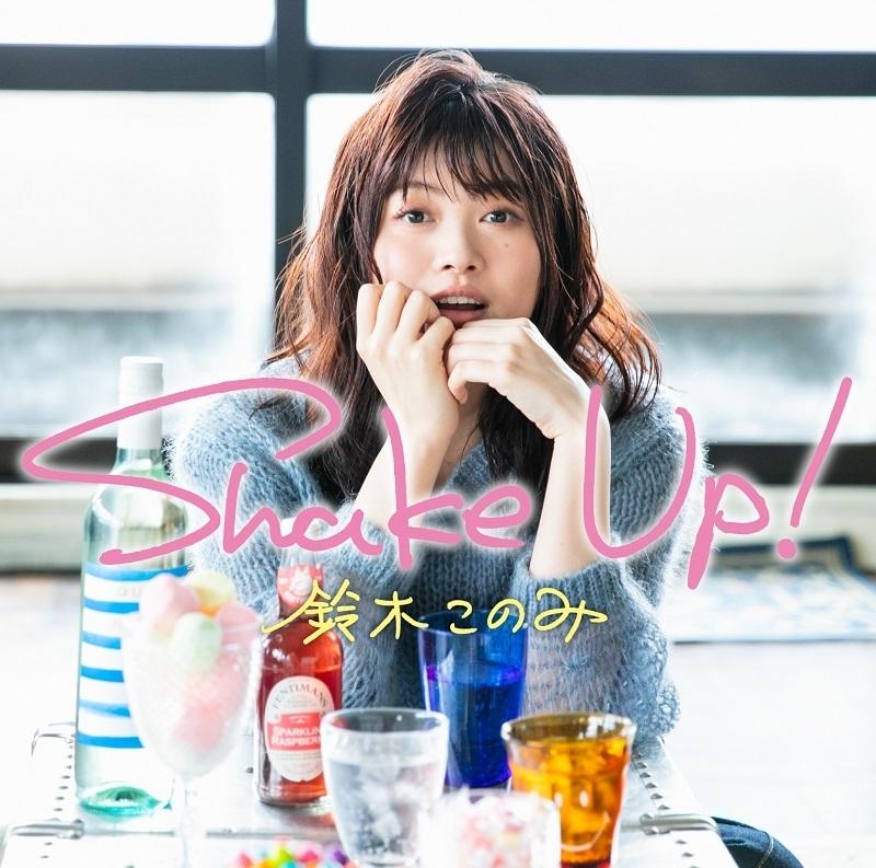 鈴木このみさんの4thアルバム「Shake Up!」が11月6日発売決定! ジャケットビジュアル、リリースイベントなど最新情報続々到着!