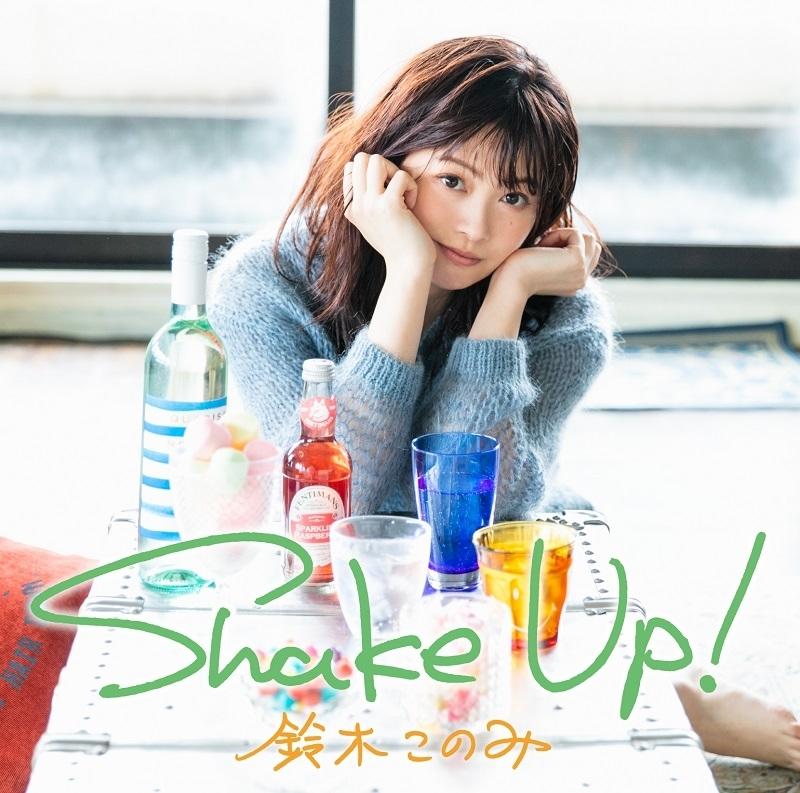 鈴木このみさんの4thアルバム「Shake Up!」が11月6日発売決定! ジャケットビジュアル、リリースイベントなど最新情報続々到着!の画像-3