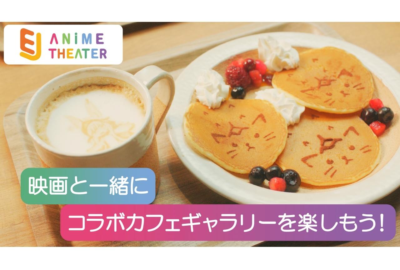 声優・小松未可子&Lynnが「EJアニメシアター新宿」をCMで紹介