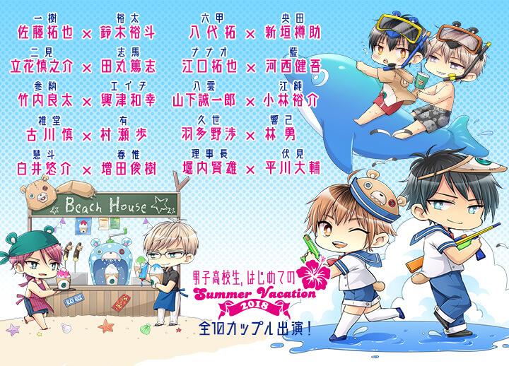 大人気BLCD「男子高校生、はじめての」 ~Summer vacation 2018~が配信開始!