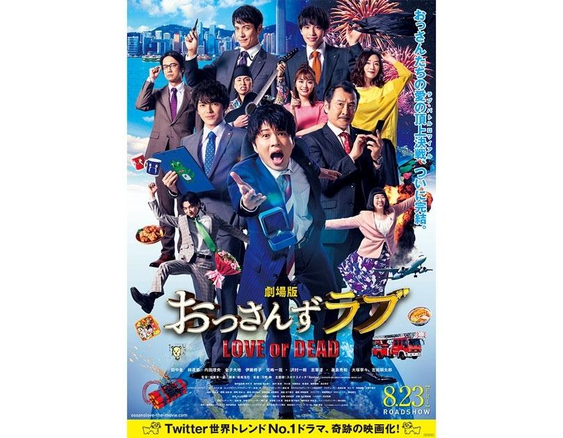 『劇場版おっさんずラブ ~LOVE or DEAD~』×アニメイトキャンペーンが8月5日よりスタート!