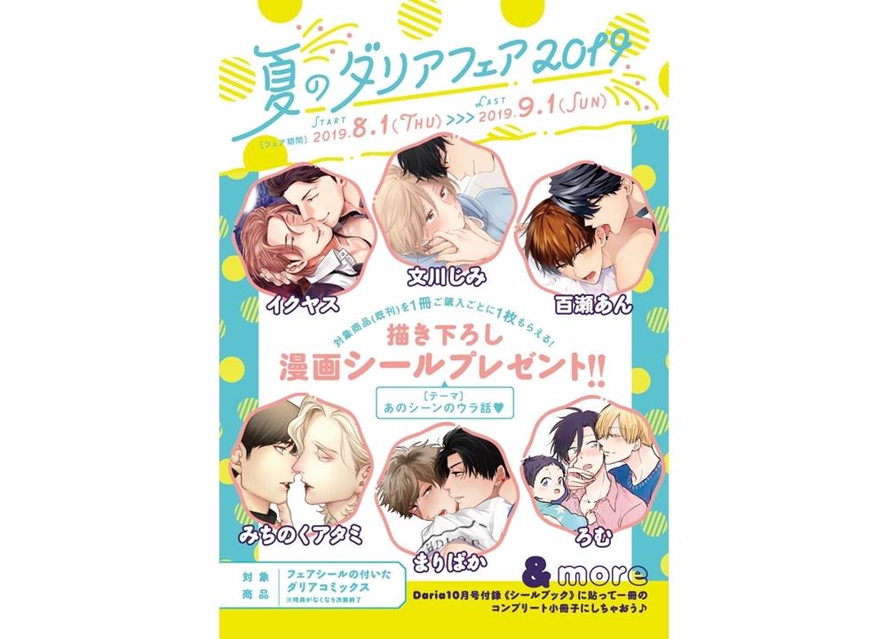 「夏のダリアフェア2019」8/1よりスタート!