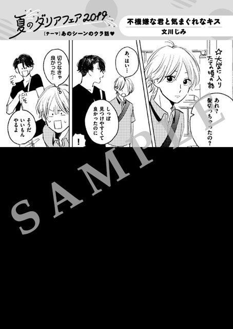 フェア・キャンペーン-4