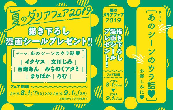 フェア・キャンペーン-2