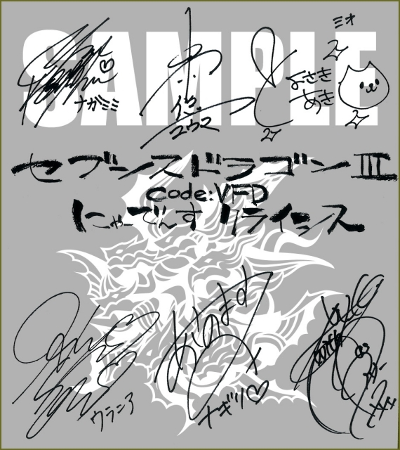 セガの人気RPG『セブンスドラゴン』シリーズ最終作『セブンスドラゴンIII code:VFD』のドラマCDが発売決定!