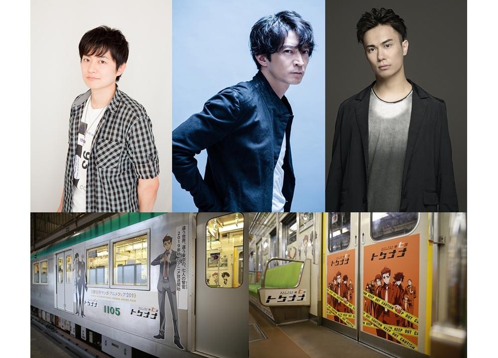 『トクナナ』SP特番が配信決定!京都市営地下鉄でラッピング実施中