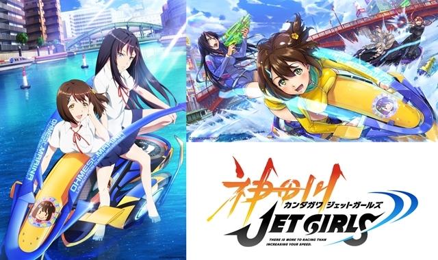 神田川JET GIRLS-1