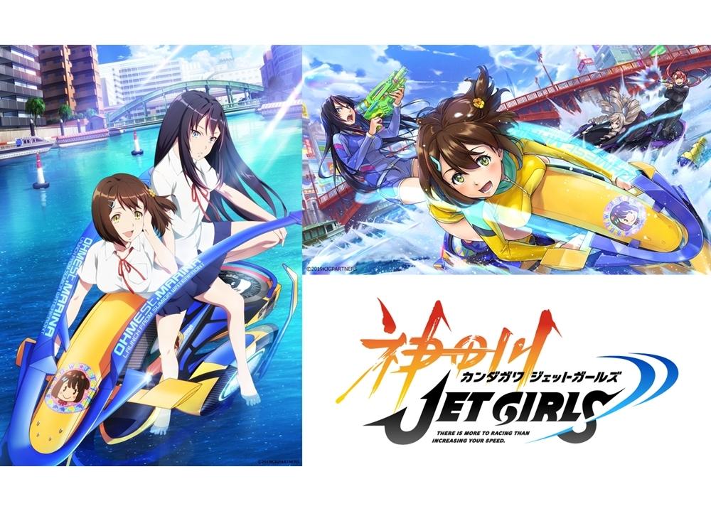 神田川JET GIRLSの画像 p1_12
