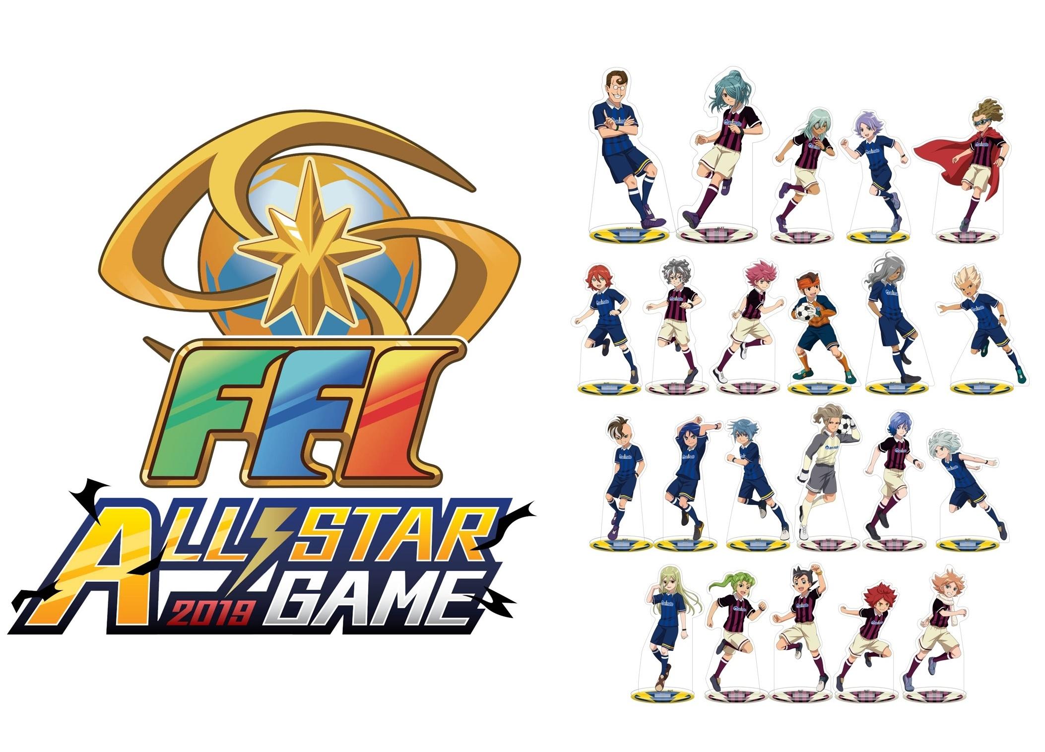 「イナイレ オールスター選抜ファン投票」22名がアニメイトでグッズ化