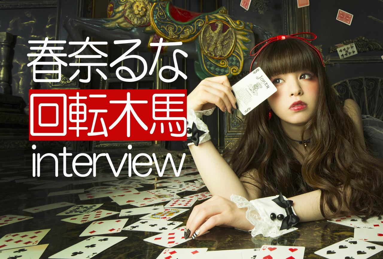 童話シリーズ第二弾のモチーフは「アリス」 春奈るなインタビュー