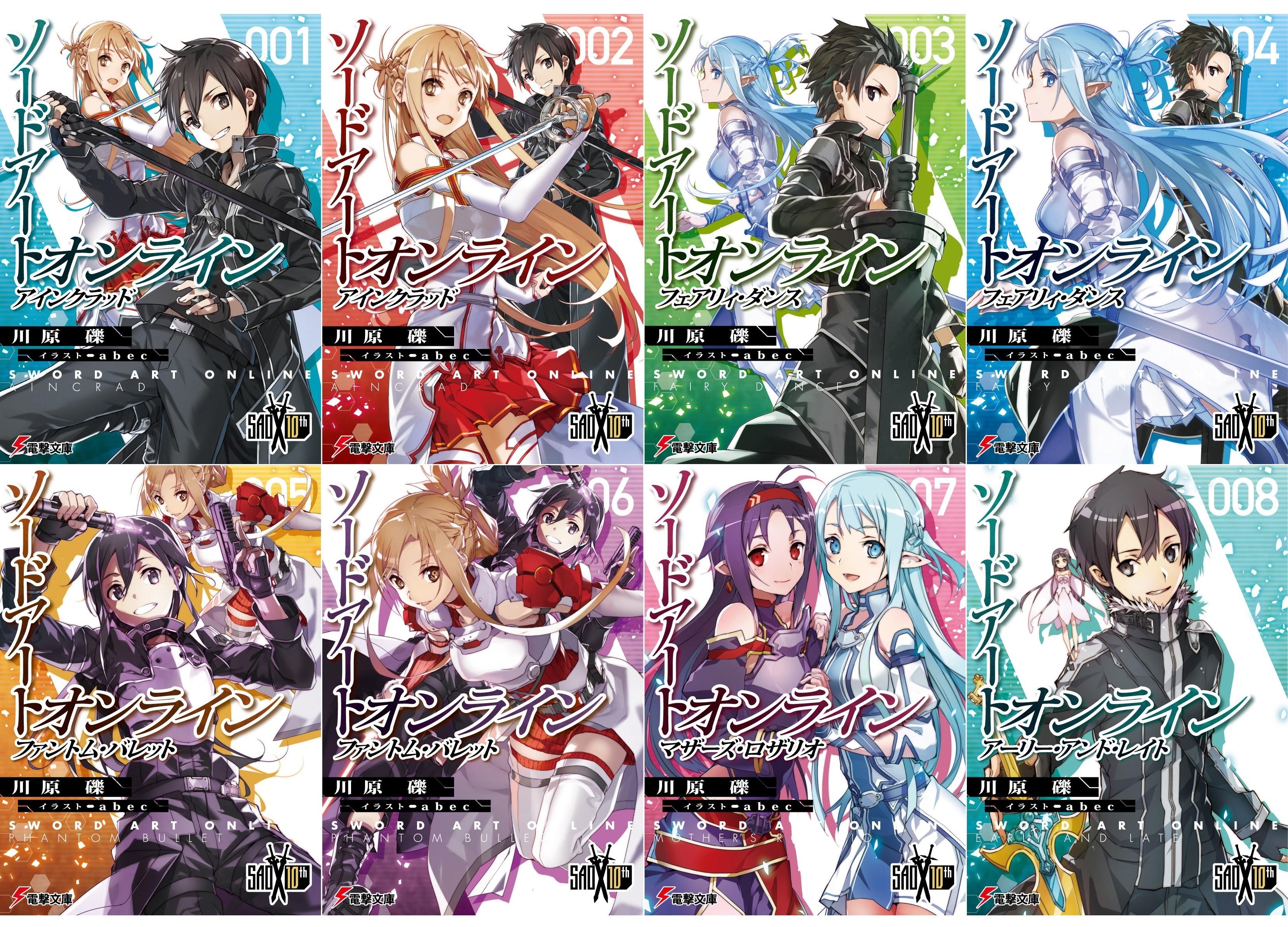 電撃文庫 Sao 期間限定カバー付きで発売 短編小説集も アニメイト
