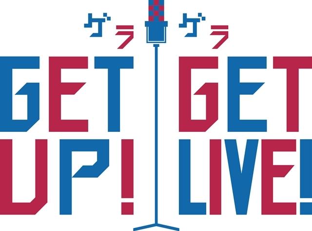 声優×二次元芸人プロジェクト『GETUP! GETLIVE!(ゲラゲラ)』2ndLIVEのHP先行チケット申し込みが決定! 11月23日から受付スタート-6
