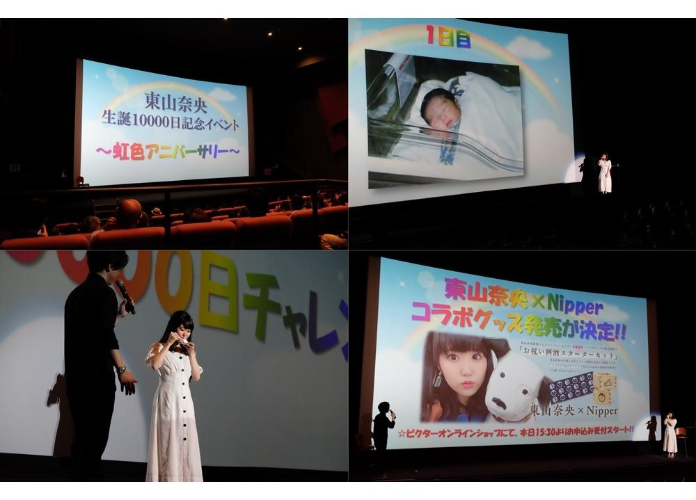 東山奈央の「生誕10000日記念イベント」より公式レポート到着