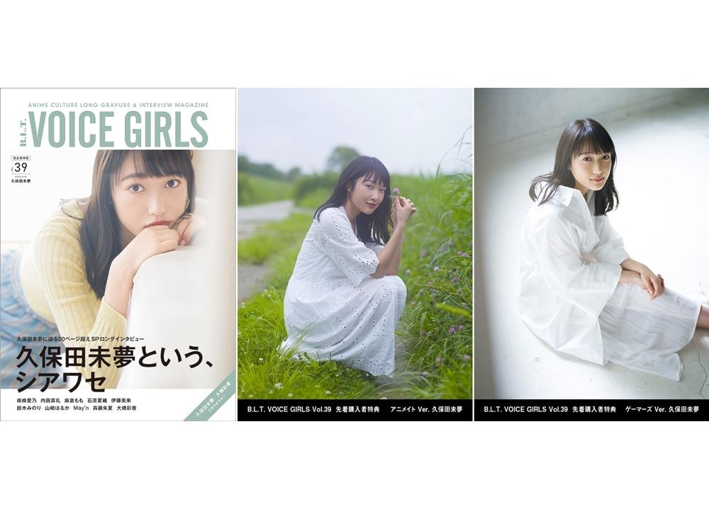 i☆Ris・久保田未夢が表紙で『B.L.T. VOICE GIRLS Vol.39』が8月5日発売!