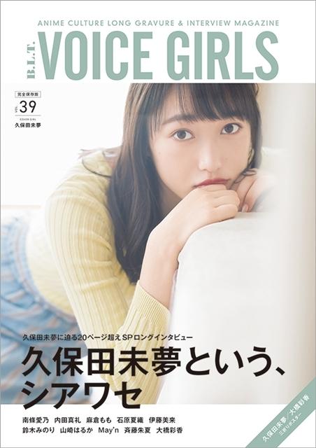 i☆Ris・久保田未夢さんが初の単独表紙で『B.L.T. VOICE GIRLS Vol.39』8月5日発売! 待望の写真集発売も決定-1