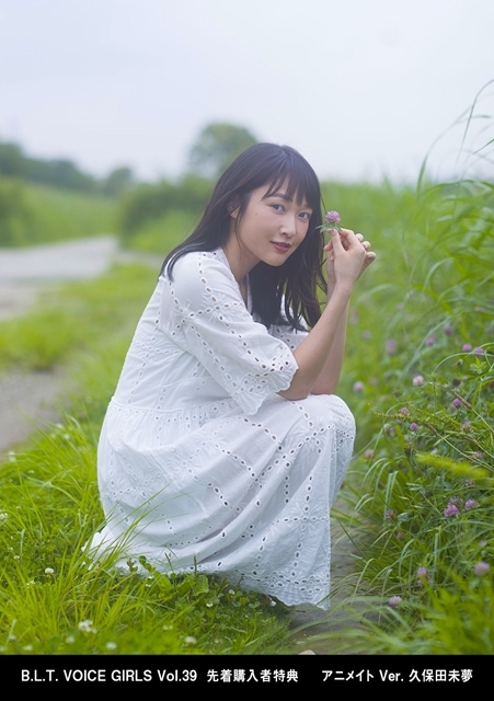 i☆Ris・久保田未夢さんが初の単独表紙で『B.L.T. VOICE GIRLS Vol.39』8月5日発売! 待望の写真集発売も決定-3