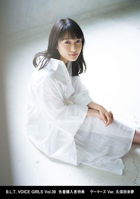i☆Ris・久保田未夢さんが初の単独表紙で『B.L.T. VOICE GIRLS Vol.39』8月5日発売! 待望の写真集発売も決定-4