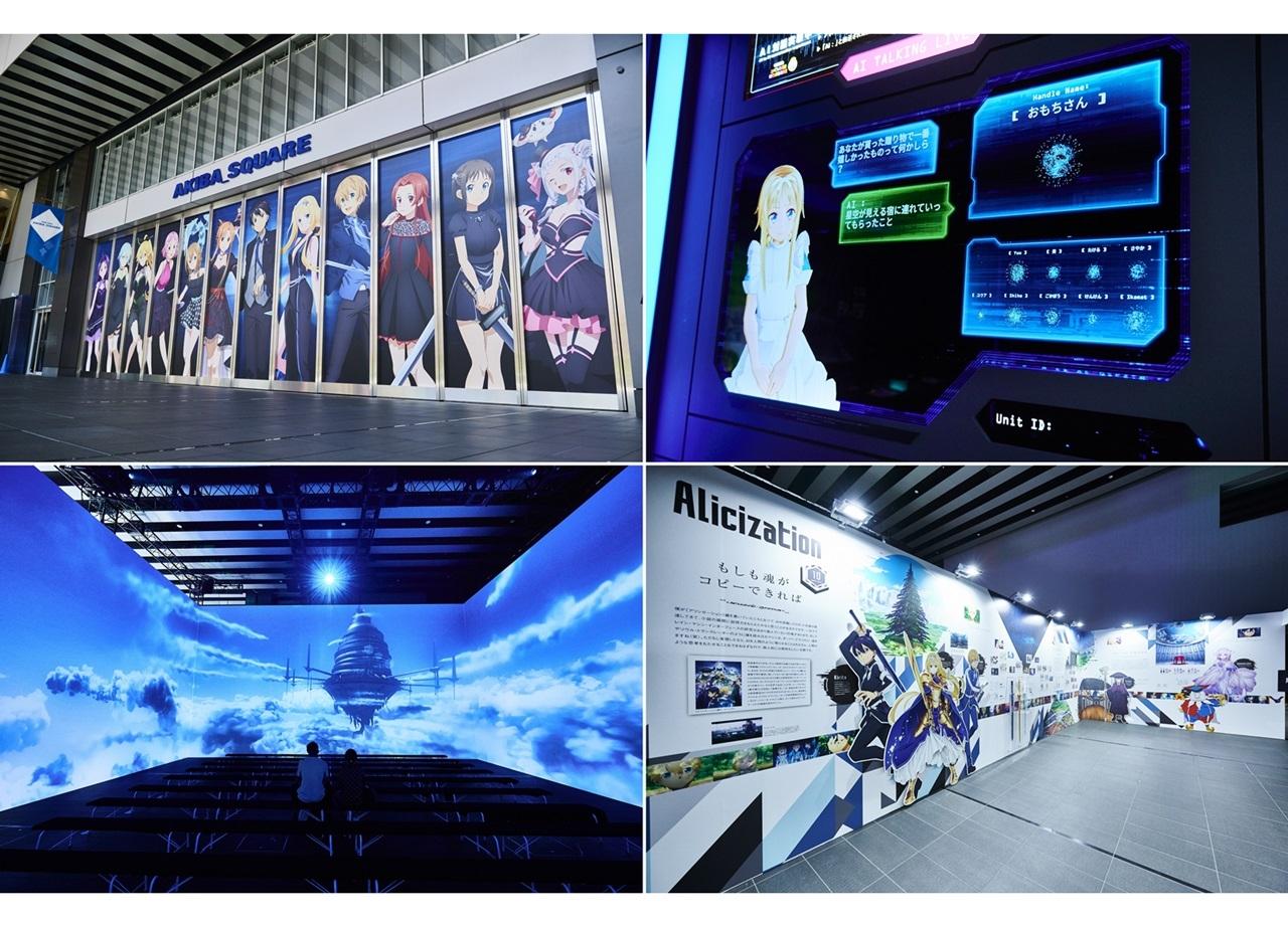 体験型展示イベント「SAO -エクスクロニクル-」レポート