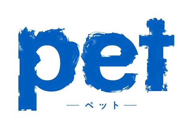 『pet』TVアニメ最新キービジュアル公開! 声優の植田圭輔さん・谷山紀章さん・小野友樹さんらが熱演するキャラクターたちのビジュアルも解禁-6
